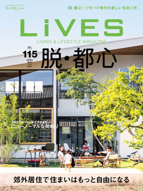 LiVES Vol.115